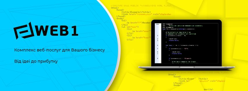 WEB STUDIO WEB1 Web Design (UI/UX) Ukraine